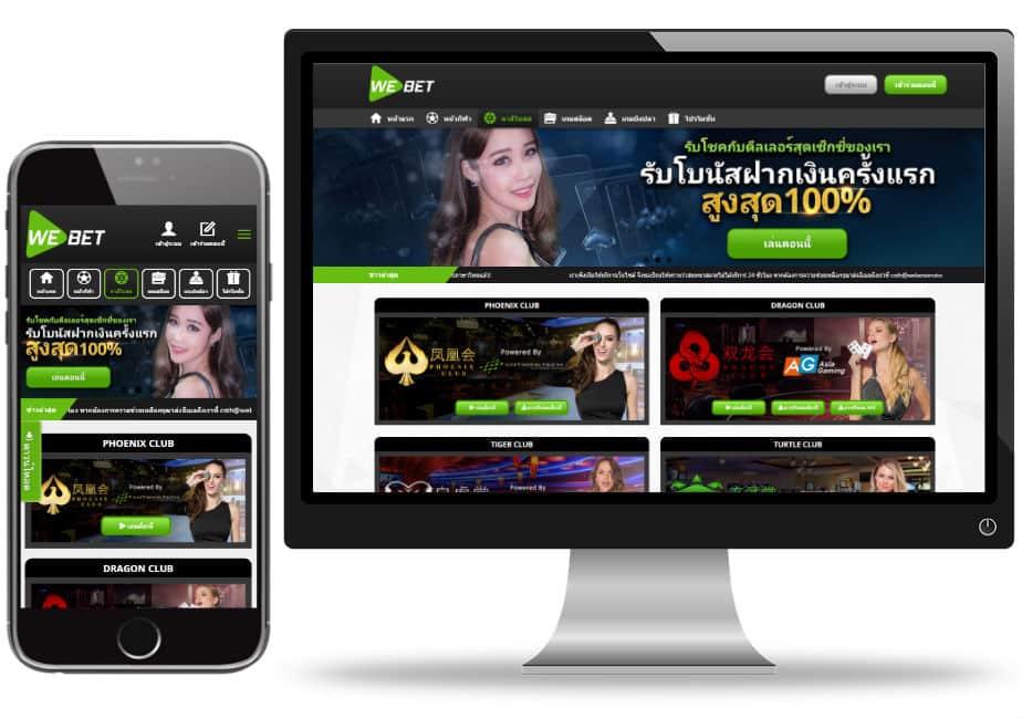 ทางเข้า webet88 thai